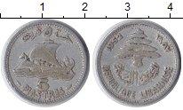 Изображение Монеты Ливан Ливан 1952 Алюминий VF