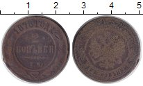 Изображение Монеты Россия 1855 – 1881 Александр II 2 копейки 1875 Медь VF-