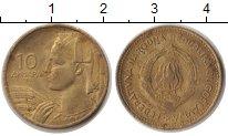 Югославия 10 динар 1955 Медь