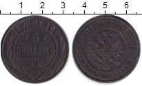 Изображение Монеты 1855 – 1881 Александр II 5 копеек 1870 Медь XF