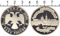 Изображение Монеты Россия 3 рубля 1996 Серебро Proof- Тобольский Кремль. X