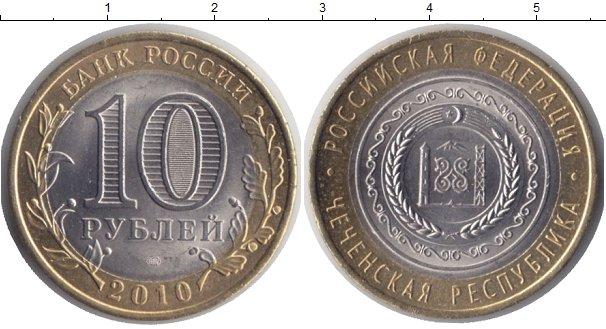 Картинка Монеты Россия 10 рублей Биметалл 2010