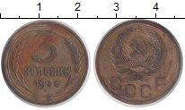 Изображение Монеты СССР 3 копейки 1936 Латунь VF