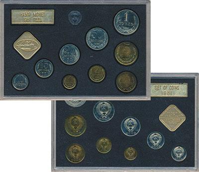 Изображение Подарочные монеты СССР Набор 1981 года 1981  UNC Годовой набор из дев