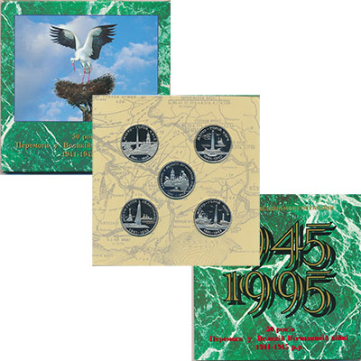 Изображение Подарочные монеты Украина 50 лет Победы 1995 Медно-никель Prooflike Набор состоит из пят