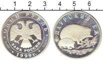 Изображение Монеты Россия 1 рубль 1999 Серебро Proof- Даурский ёж.