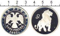 Изображение Монеты Россия 2 рубля 2002 Серебро Proof- Знаки Зодиака. Лев.