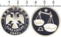 Изображение Монеты Россия 2 рубля 2002 Серебро Proof- Весы