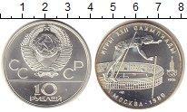 Изображение Монеты СССР 10 рублей 1978 Серебро UNC- XXII Олимпиада. Моск