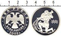 Изображение Монеты Россия 2 рубля 2003 Серебро Proof- Водолей
