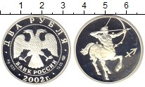 Изображение Монеты Россия 2 рубля 2002 Серебро Proof- Стрелец