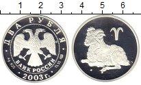 Изображение Монеты Россия 2 рубля 2003 Серебро Proof- Овен
