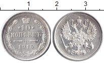 Изображение Монеты 1894 – 1917 Николай II 10 копеек 1915 Серебро XF СПБ ВС