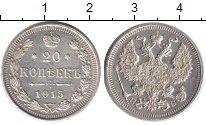 Изображение Монеты 1894 – 1917 Николай II 20 копеек 1915 Серебро XF СПБ ВС