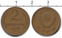 Изображение Монеты СССР 2 копейки 1949 Медь XF