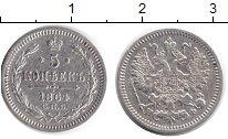 Изображение Монеты 1855 – 1881 Александр II 5 копеек 1864 Серебро XF