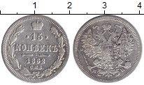 Изображение Монеты 1855 – 1881 Александр II 15 копеек 1862 Серебро XF спб ми