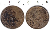 Изображение Монеты СССР 5 копеек 1946 Медь VF