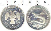Изображение Монеты Россия 1 рубль 2006 Серебро Proof-