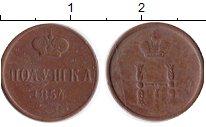 Изображение Монеты 1825 – 1855 Николай I 1 полушка 1854 Медь