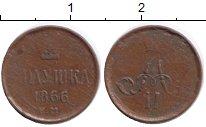 Изображение Монеты 1855 – 1881 Александр II 1 полушка 1866 Медь