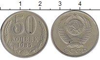 Изображение Монеты СССР 50 копеек 1985 Медно-никель
