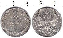 Изображение Монеты 1894 – 1917 Николай II 20 копеек 1914 Серебро