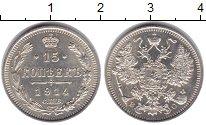 Изображение Монеты 1894 – 1917 Николай II 15 копеек 1914 Серебро