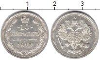 Изображение Монеты 1894 – 1917 Николай II 10 копеек 1915 Серебро  ВС