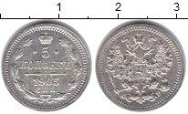 Изображение Монеты 1894 – 1917 Николай II 5 копеек 1905 Серебро  СПБ-АР