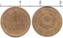 Изображение Монеты СССР 1 копейка 1930 Латунь