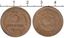 Изображение Монеты СССР 3 копейки 1933 Латунь
