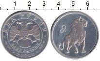 Изображение Монеты Россия 2 рубля 2002 Серебро Proof- Лев ммд