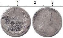 Изображение Монеты 1762 – 1796 Екатерина II 1 гривенник 1792 Серебро VF СПБ