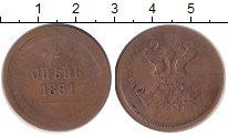 Изображение Монеты 1855 – 1881 Александр II 2 копейки 1861 Медь VF