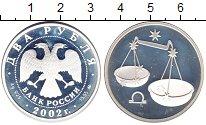 Изображение Монеты Россия 2 рубля 2002 Серебро Proof- Знаки Зодиака. Весы.