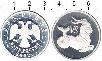 Изображение Монеты Россия 2 рубля 2002 Серебро Proof- Знаки Зодиака. Козер
