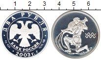Изображение Монеты Россия 2 рубля 2003 Серебро Proof- Знаки Зодиака. Водол