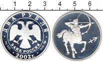 Изображение Монеты Россия 2 рубля 2002 Серебро Proof- Знаки Зодиака. Стрел