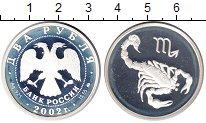 Изображение Монеты Россия 2 рубля 2002 Серебро Proof- Знаки Зодиака. Скорп
