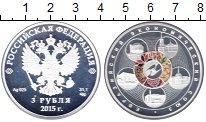 Изображение Монеты Россия 3 рубля 2015 Серебро Proof