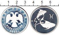 Изображение Монеты Россия 2 рубля 2003 Серебро Proof- Знаки Зодиака. Рыбы.