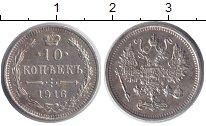 Изображение Монеты 1894 – 1917 Николай II 10 копеек 1916 Серебро XF