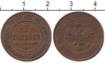 Изображение Дешевые монеты Россия 1 копейка 1913 Цинк F