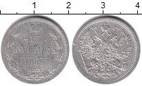 Изображение Монеты 1855 – 1881 Александр II 15 копеек 1868 Серебро XF СПБ  HI