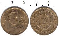 Изображение Мелочь Югославия 20 динар 1955 Медь VF-