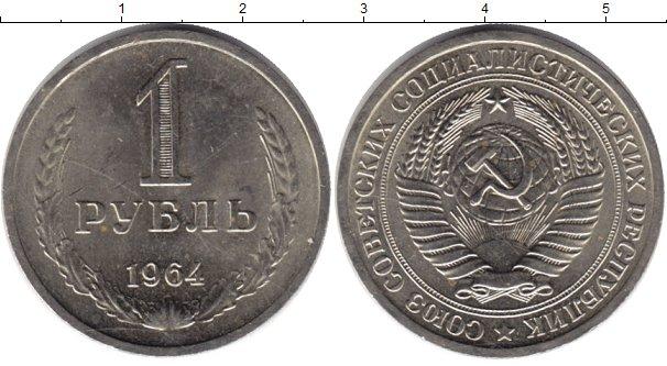 Картинка Монеты СССР 1 рубль Медно-никель 1964