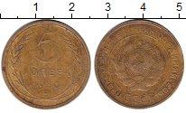 Изображение Монеты СССР 5 копеек 1930 Медь VF