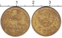 Изображение Монеты СССР 2 копейки 1955 Медь XF