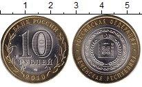 Изображение Монеты Россия 10 рублей 2010 Биметалл UNC